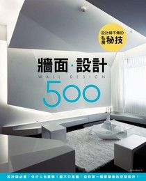 設計師不傳的私房秘技:牆面設計500