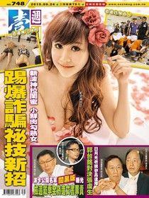 壹週刊 第748期 2015/09/24