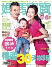 媽媽寶寶孕婦版 06月號/2014 第328期