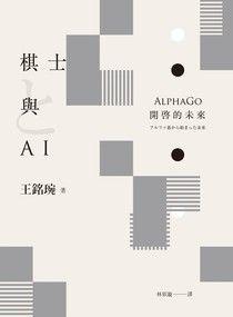 棋士與AI:AlphaGo開啓的未來