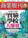 商業周刊 第1592期 2018/05/16