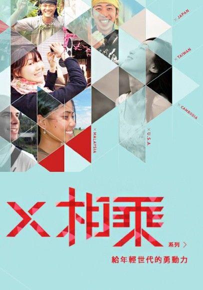 【X相乘系列】跨國感讀。完整收藏