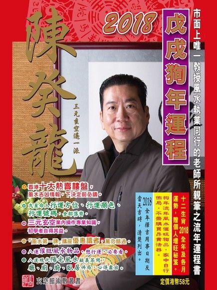 陳癸龍玄空飛星2018戊戌狗年(十二生肖)運程