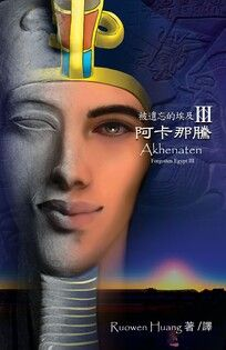 被遺忘的埃及III - 阿卡那騰