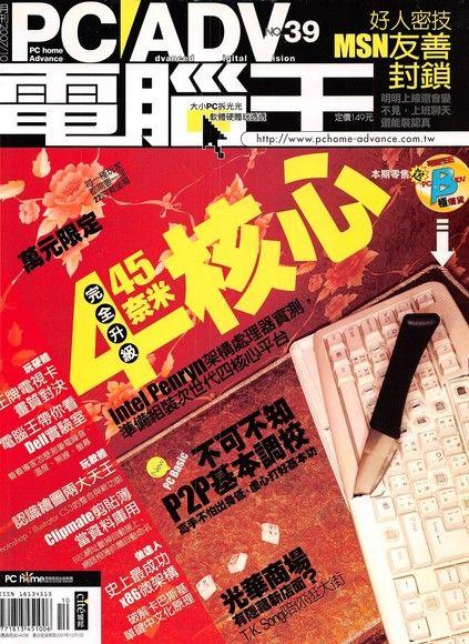 PC home Advance 電腦王 10月號/2007 第39期