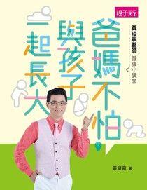 【电子书】黃瑽寧醫師教養小講堂:爸媽不怕,與孩子一起長大