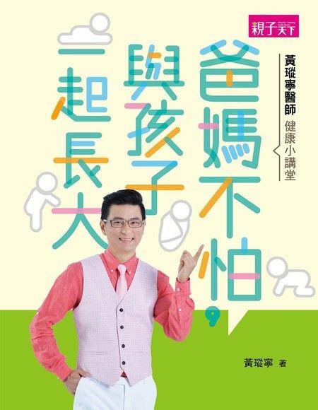 黃瑽寧醫師教養小講堂:爸媽不怕,與孩子一起長大