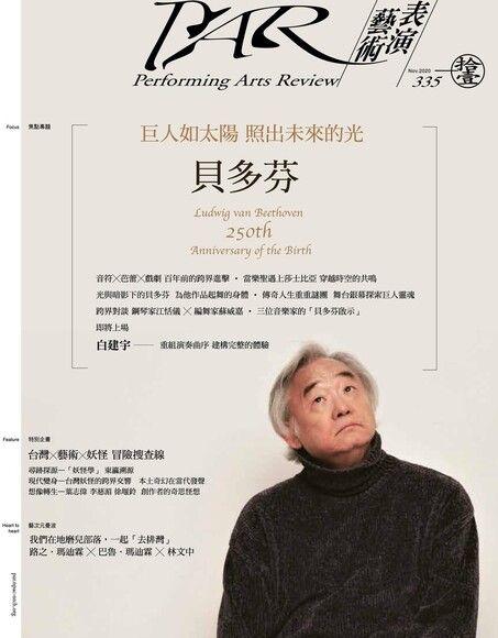 PAR 表演藝術 11月號/2020 第335期