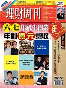 理財周刊 第700期+第701期 2014/01/23