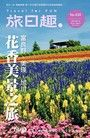 Travel for Fun 旅日趣:No.030