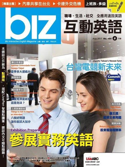 biz互動英語 08月號/2017 第164期