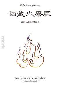 西藏火凤凰:献给所有自焚藏人