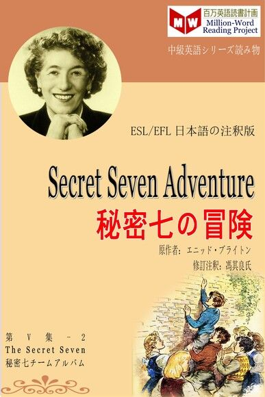 Secret Seven Adventure 秘密七の冒険 (ESL/EFL日本語の注釈版)