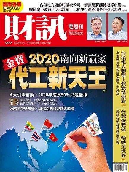 財訊雙週刊 第597期 2019/12/26