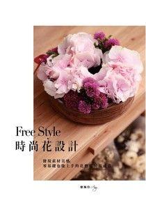 Free Style時尚花設計:發現素材美感,零基礎也能上手的花藝私房養成書
