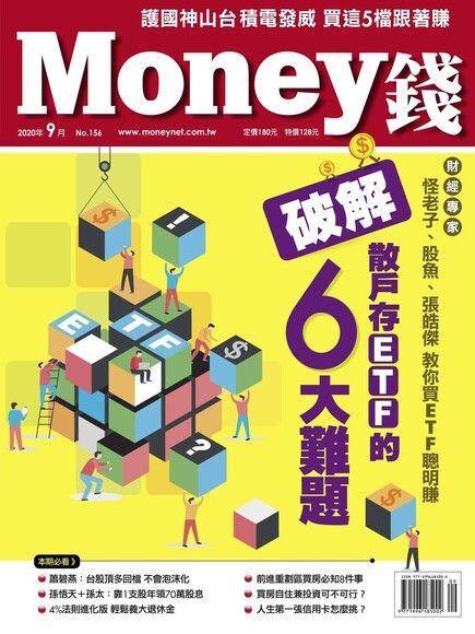 Money錢 09月號/2020 第156期