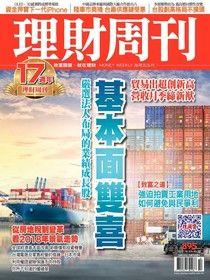 理財周刊 第895期 2017/10/20
