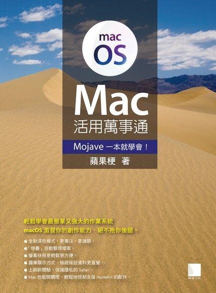 Mac活用萬事通