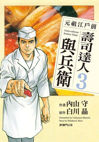 元祖江戶前 壽司達人與兵衛(3)