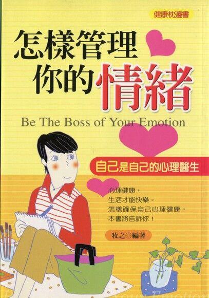 怎樣管理你的情緒