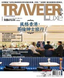 TRAVELER luxe旅人誌 01月號/2017 第140期