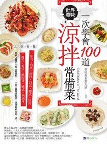 【电子书】一次學會100道世界美味涼拌常備菜