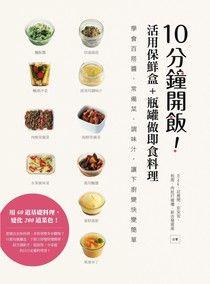 【电子书】10分鐘開飯!活用保鮮盒+瓶罐做即食料理