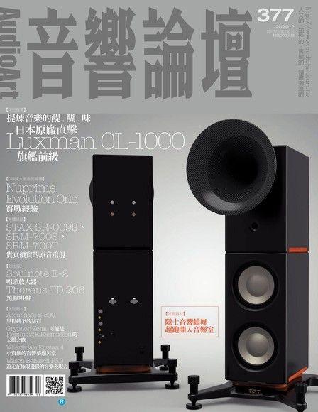 Audio Art 音響論壇 02月號/2020 第377期