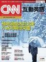 CNN互動英語 03月號/2014 第162期