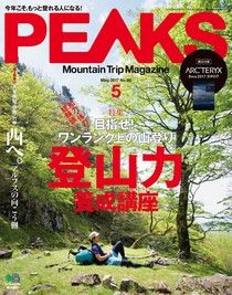 PEAKS 2017年5月號 No.90 【日文版】