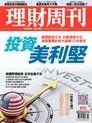 理財周刊 第872期 2017/05/12