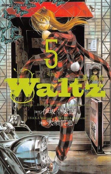 Waltz華爾滋5