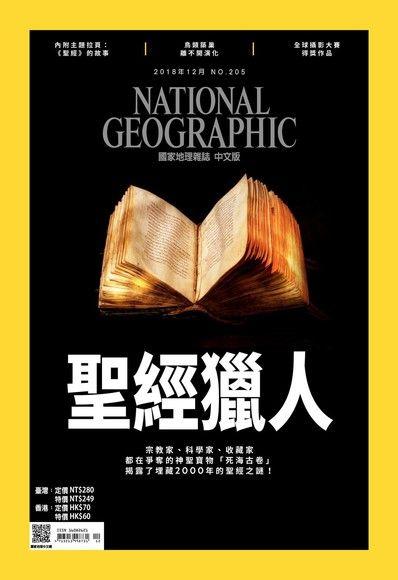 國家地理雜誌2018年12月號