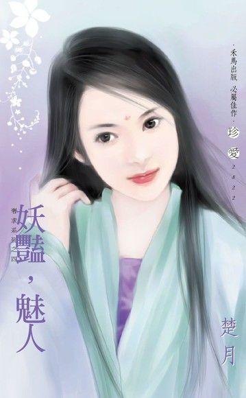 妖豔,魅人【奢求系列之四】