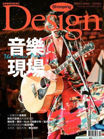 Shopping Design 04月號/2014 第65期