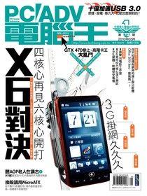 PC home Advance 電腦王 05月號/2010 第70期