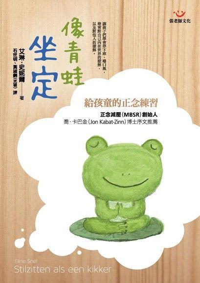 像青蛙坐定:給孩童的正念練習
