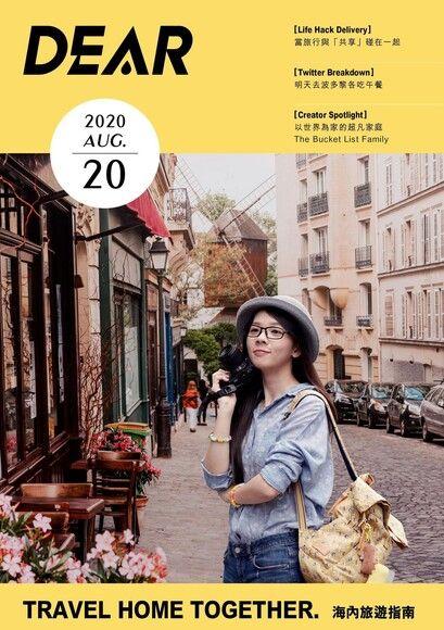 DEAR 08月號/2020 第20期