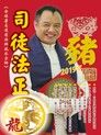 司徒法正2019豬年運程寶典-龍