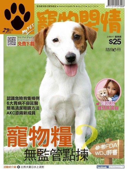 My Pet Magazine寵物閑情 07月號/2014 第275期