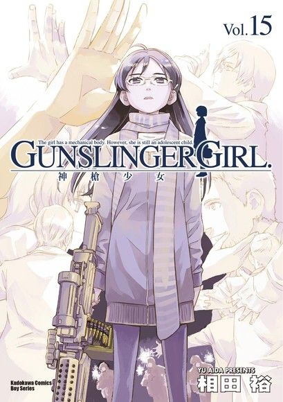 GUNSLINGER GIRL 神槍少女 (15)