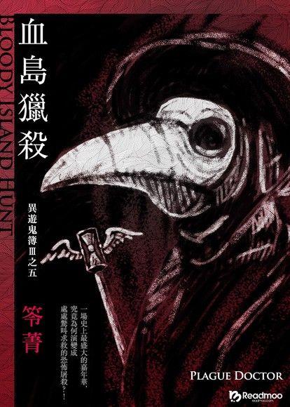 異遊鬼簿3之五:血島獵殺