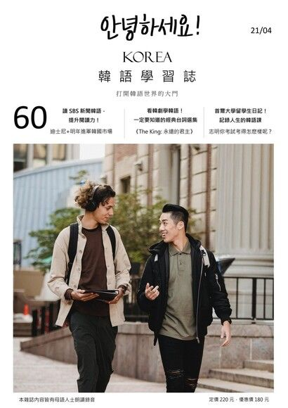 Fighting!KOREA韓語學習誌月刊 04月號/2021 第60期