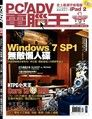 PC home Advance 電腦王 04月號/2011 第81期