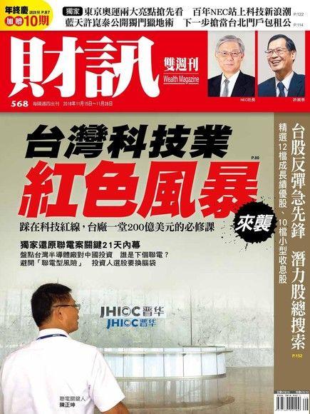 財訊雙週刊 第568期 2018/11/15