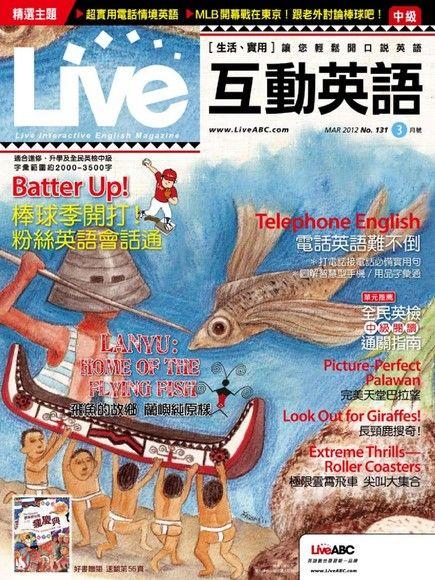 Live互動英語2012年03月號No.131