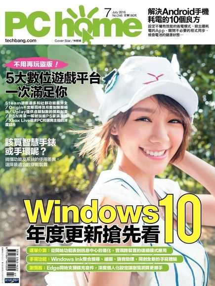 PC home 電腦家庭 07月號/2016 第246期