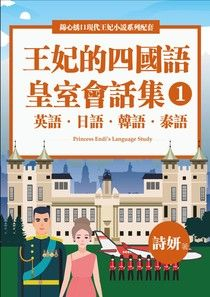 王妃的四國語皇室會話1-錦心綉口現代王妃系列