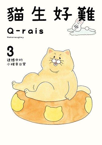 貓生好難 (3)
