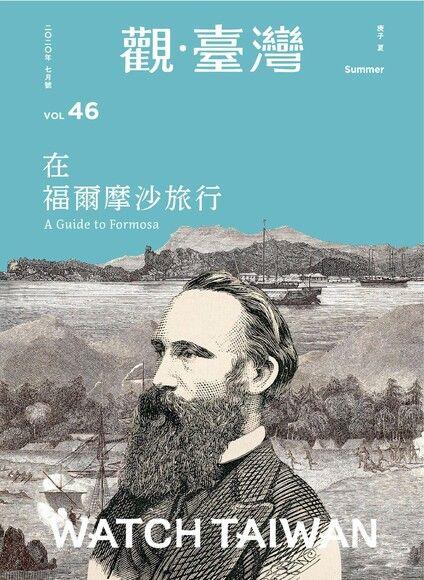 Watch Taiwan《觀・臺灣》46期-在福爾摩沙旅行